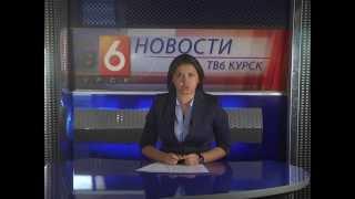 «ТВ6-Курск» о круглом столе в ЮЗГУ