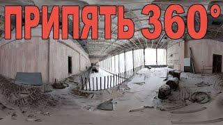 Виртуальная прогулка по Чернобылю. Припять. ДК Энергетик (видео 360°) Chernobyl VR Video 360°