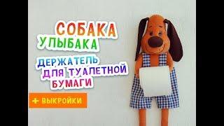 """Держатель для туалетной бумаги """"Собака улыбака"""" - очень просто!!!"""