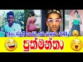 #pukmantha new sinhala funny tiktok collection | 09
