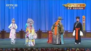 纪念赵荣琛先生诞辰一百周年 折子戏专场 2/2 【空中剧院 20160507】