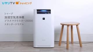 加湿空気清浄機 プラズマクラスター25000 グレー