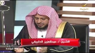 الشيخ عبدالعزيز الطريفي ضيف لقاء الجمعة مع عبدالله المديفر