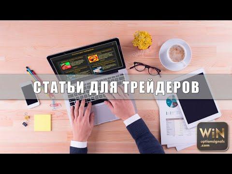 Приложения для андроид бинарные опционы