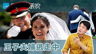 大英王室,你說退就退?哈利王子與梅根的震撼宣言|國際大風吹 EP91
