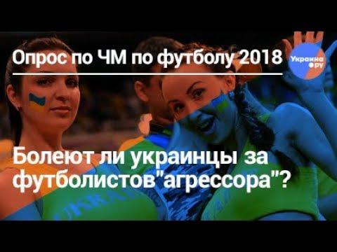 За кого болеют украинцы на ЧМ-2018?