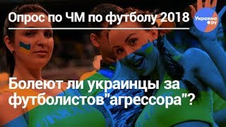 Болеют ли украинцы за Россию на ЧМ по футболу?