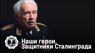 Наши герои. Защитники Сталинграда