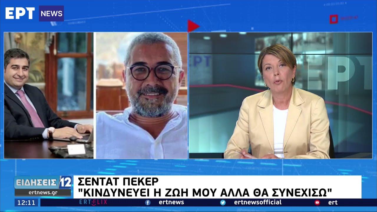 Απόφαση σταθμός κατά του Φιλοκουρδικού κόμματος της Τουρκίας | 21/06/2021 | ΕΡΤ