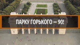 Парку Горького – 90 лет