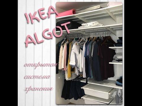 IKEA. ALGOT открытая система хранения. Организация и хранение в шкафу.