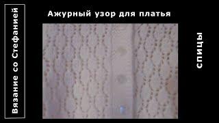 Как связать ажур для платья Узор 009