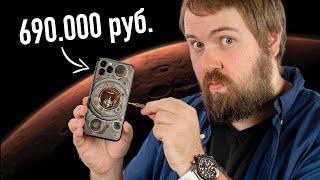 Распаковка iPhone 11 Pro с частичкой Марса и турбийоном от Caviar за 690.000 руб...