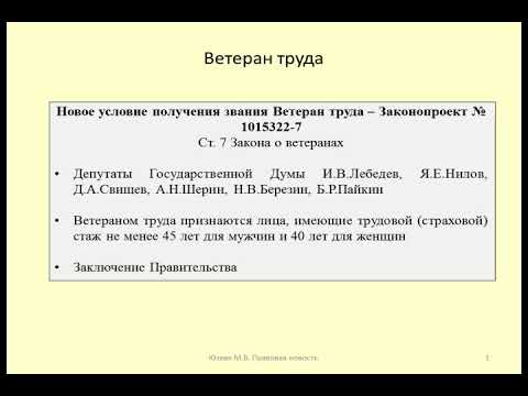 Новое условие для получения звания Ветеран труда / the title of labor Veteran
