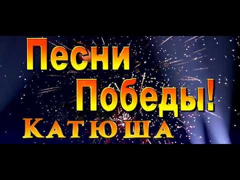 """«Песни Победы», """"Катюша"""". Дворец культуры г. Котовска"""