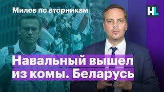 Навальный вышел из комы. Беларусь. Где деньги?