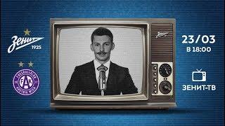 «Зенит» — «Аустрия»: прямая трансляция «Зенит-ТВ»