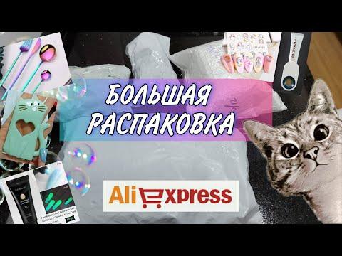 Большая Распаковка Товаров с АлиЭкспресс 🙉 🤩👍 Для маникюра и не только 💅 Флуоресцентный полигель 😍
