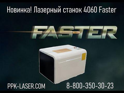 Новинка! Скоростной CO2-лазерный станок 4060 Faster