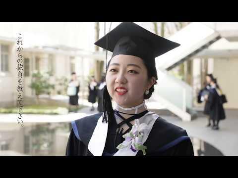 卒業証書・学位記授与式