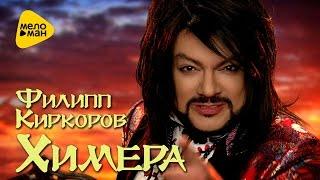 СКОРО - Филипп Киркоров - Химера (Teaser 2017)