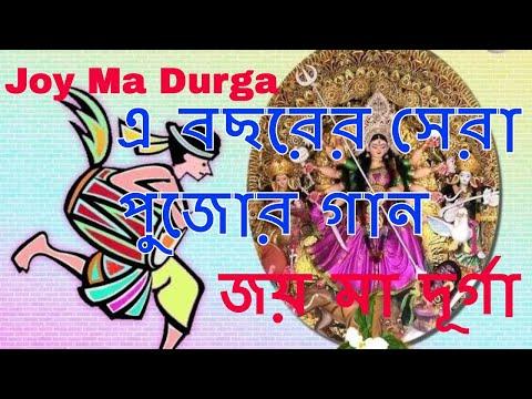 Joy Ma Durga - Joy Maa Durga - জয় মা দূর্গা