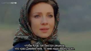 Чужестранка (Outlander), Behind the Goodbye Scene (Season 2) [RUS SUB]