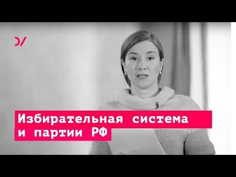 Об избирательной системе и партиях -  Екатерина Шульман