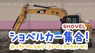 Shovels ショベルカーのおっきいのとちゅうくらいのとちっちゃいの!