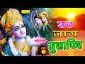 Uth Jaag Musafir    उठ जाग मुसाफिर     Raj Kumar Vinayak    Hansraj Railhan     Bhakti Song 2017T
