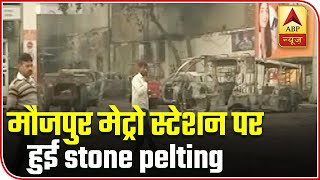 Delhi: Stone Pelting Resumes At Maujpur Metro Station | ABP News