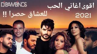 ميكس عربي رمكسات اغاني الحب 2021 Arabic mix Romantic songs تحميل MP3