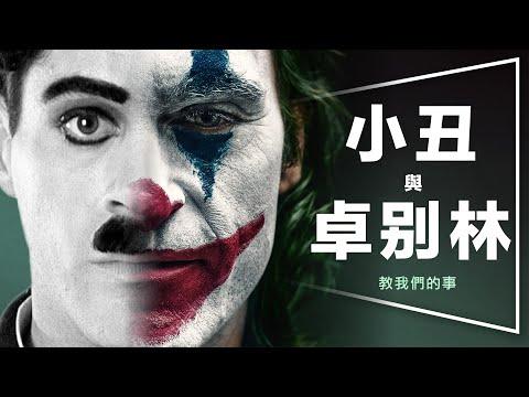 小丑背後的心酸 前面笑容 有幾個能體會到的
