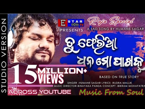 Tu Feria Dhana | Human Sagar Odia New Sad Song 2019 | Official Studio Version | Estarodiatv