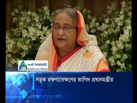 সড়ক ব্যবহার ও রক্ষণাবেক্ষণের তাগিদ প্রধানমন্ত্রীর | ETV News