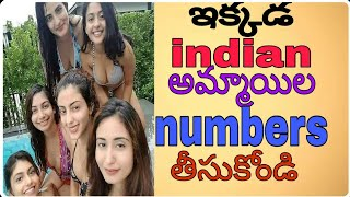 how to get Indian girls WhatsApp numbers in telugu | how to get girls phone numbers in telugu
