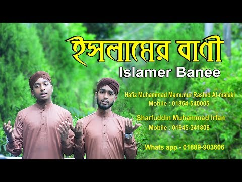 Islamer Bani | ইসলামের বাণী | Islamic World CTG | Hafiz MD Mamunur Rashid| Sharfuddin Muhammad Irfan