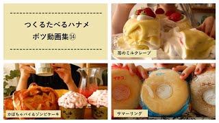 ボツ動画集⑭(かぼちゃパイ&ゾンビケーキ、サマーリング、苺のミルクレープ)