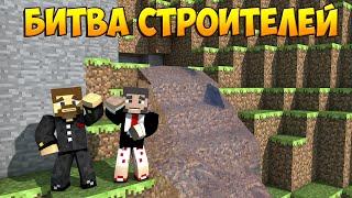 Minecraft Битва строителей #6 - Build Battle - Строим вместе!