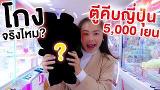 โกงจริงไหม ตู้คีบตุ๊กตาที่ญี่ปุ่น หมดไป 5000 เยน ได้มา...
