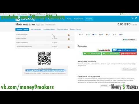 Как создать Bitcoin кошелёк blockchain