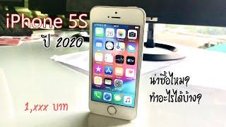 IPhone 5s ปี 2020 จะเป็นยังไง น่าใช้แค่ไหนทำไมคนถึงยังหากันอยู่!!!!!!!!!!!!