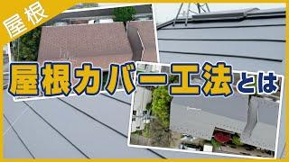 屋根カバー工法とは【解説動画】
