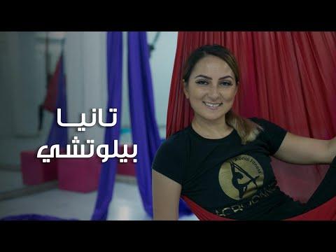 من محنة «السرطان» إلى ابتكار رقصة «آركو» .. تانيا بلوتشي روسية تعشق الحياة في مصر