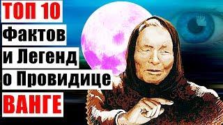 Топ 10 Фактов и Легенд о Провидице Ванге