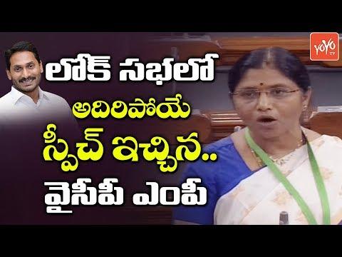 YCP Anakapalle MP Satyavathi Excellent Speech In Lok Sabha