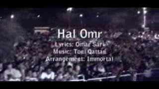 Toni Qattan - Hal Omr / طوني قطان- هالعمر