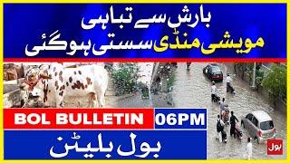 Karachi Cattle Market Prices Down   BOL News Bulletin   6:00 PM   20 July 2021