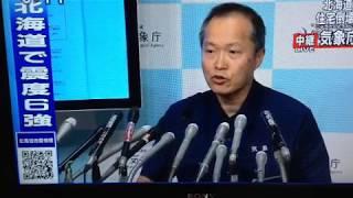 震度6強気象庁の会見