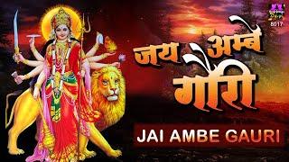 जय अम्बे गौरी || Jai Ambe Gauri Aarti
